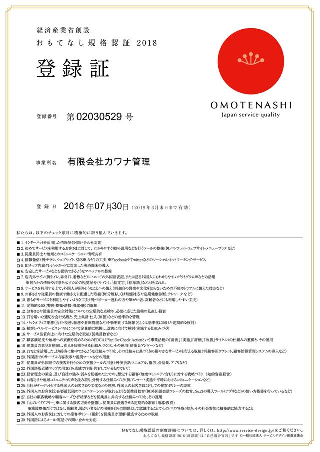 経済産業省創設 おもてなし規格認証登録証